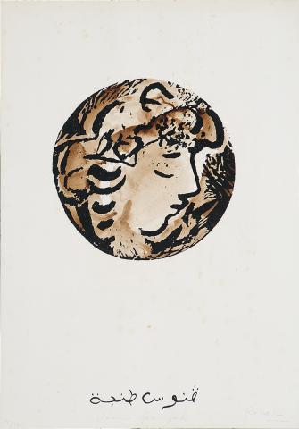 Venus de Tanger | Rosselló ( Roselló Virgili, Josep M)